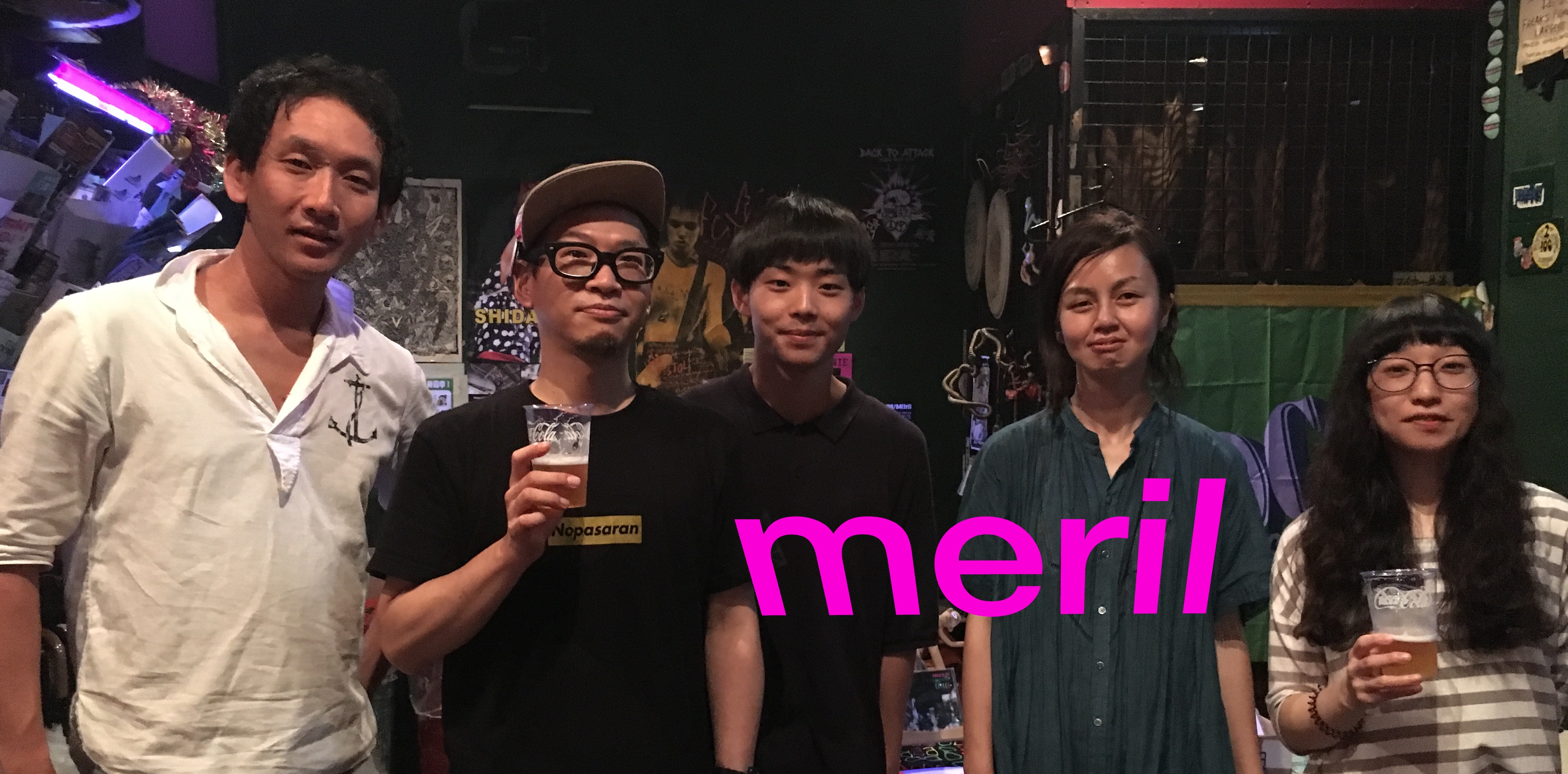 meril official website